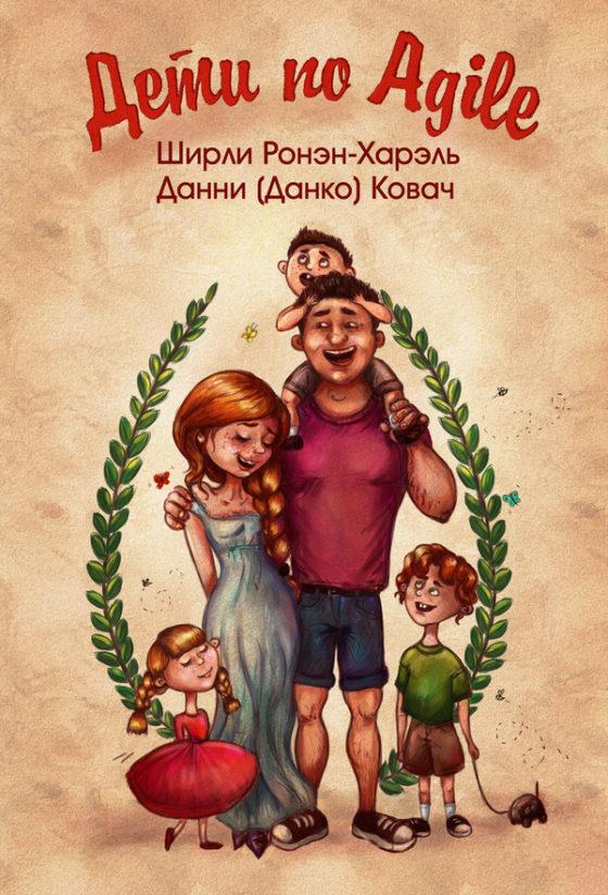 Книга «Дети по Agile»