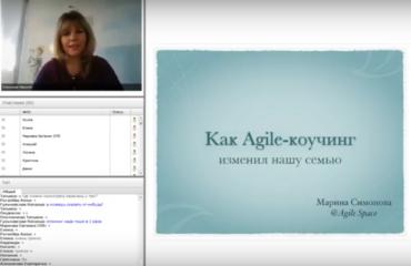 Как Agile-коучинг изменил нашу семью. Выступление Марины Симоновой. Видеозапись