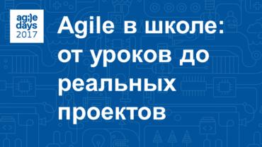 Agile в школе: от уроков до реальных проектов. Видеозапись