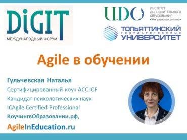 Форум Digit, Тольятти. Гульчевская Н. Agile в обучении. Слайды