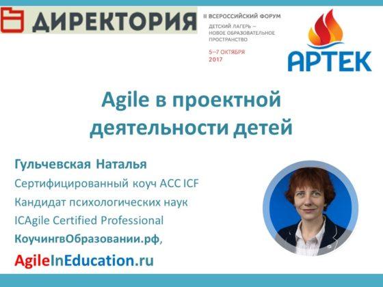 Гульчевская Н. Agile в проектной деятельности детей. Видеозапись