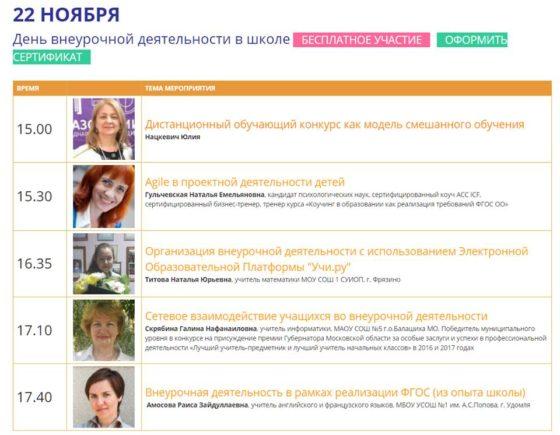 Гульчевская Н. Agile в проектной деятельности детей. Слайды