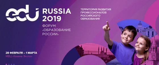 EDU RUSSIA – от дискуссий к расширению знаний и навыков специалистов!