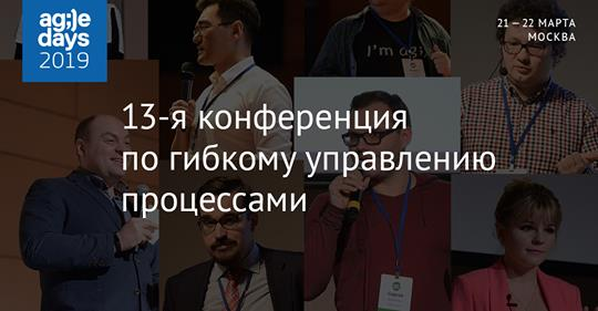 Мастер-класс и тренинг автора методики eduScrum Вилли Вейнандса в Москве.