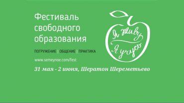 Выступление 2 июня на фестивале «Я живу — я учусь» Анастасии Борисовой, лицензированного тренера по eduScrum